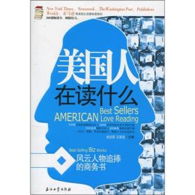 美国人在读什么:风云人物追捧的商务书
