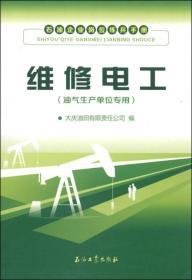 石油企业岗位练兵手册:维修电工(油气生产单位专用)