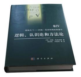 逻辑之门·约翰·范本特姆经典著作(卷4):逻辑、认识论和方法论