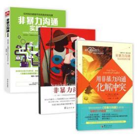 【正版新书】全集3册 实践版+用非暴力沟通化解冲突 儿童教育沟通亲子篇心理学书