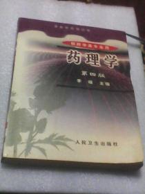 药理学:第四版(全国高等医药院校教材  供药学类专业用)