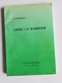 """上海邮电""""三五""""普法案例选编"""