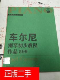 车尔尼钢琴初步教程  : 作品599 : 大开版【馆藏】&336A293421J624.16