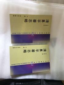 清昇平署志略(全二册)