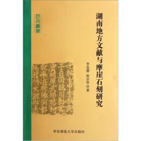 湖南地方文献与摩崖石刻研究