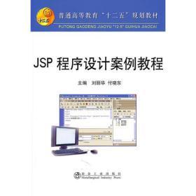 JSP 程序设计案例教程(高等)\刘丽华