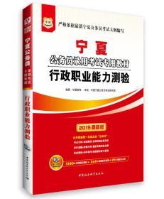 华图·2015宁夏公务员录用考试专用教材:行政职业能力测验(最新版)