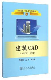 """建筑CAD/高职高专""""十二五""""规划教材"""