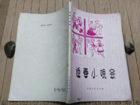 迎春小晚会【内含滇剧.花灯剧.】