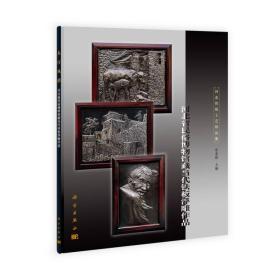 河北传统工艺珍品集·太行风情:河北省民俗博物馆藏当代铁板浮雕作品