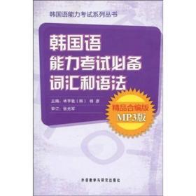 韩国语能力考试必备词汇和语法(精品)(合编版)(MP3版)