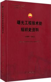曙光工程技术处组织史资料(1999-2012)