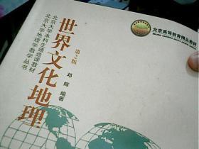 北京大学本科生通选课教材·北京大学地理学教学丛书:世界文化地理(第2版)