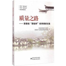 """质量之路--安徽""""质检杯""""优秀调研文集"""