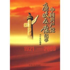 中国共产党廉政反腐纪事 1921-2009 刘宋斌 中国方正出版社 9787802165564