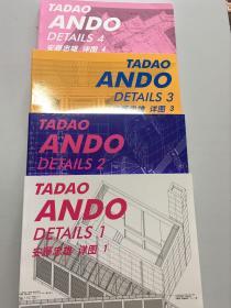 现货  安藤忠雄建筑细部全集  (1-4)4本/套  Tadao Ando