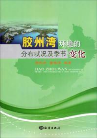 胶州湾环境的分布状况及季节变化