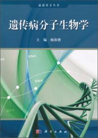前进英才丛书:遗传病分子生物学