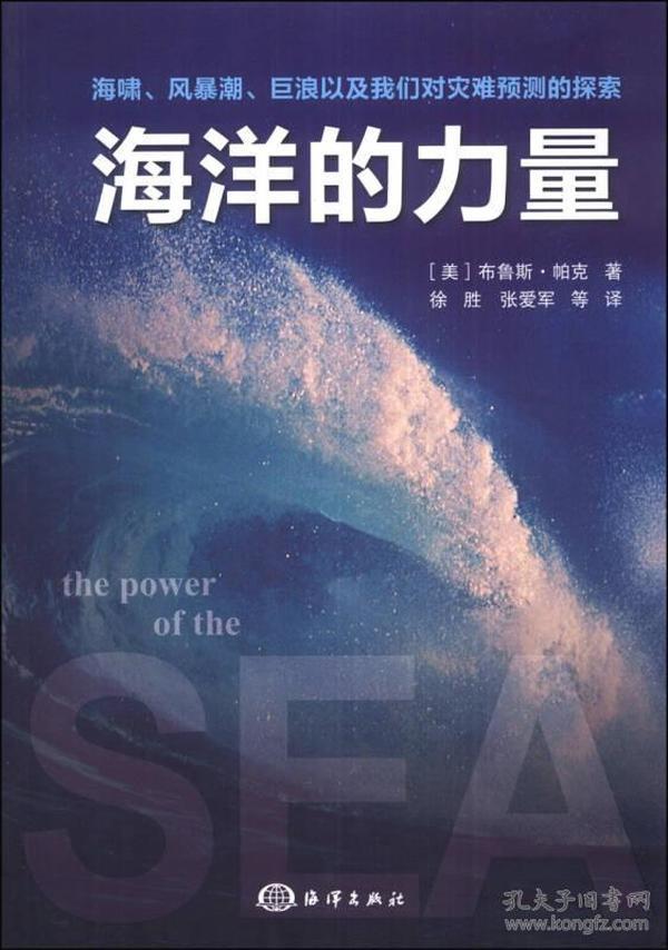 海洋的力量