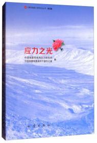 应力之光/震苑晚晴系列文化丛书·第五辑