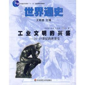 世界通史-工业文明的兴盛 16-19世纪的世界史