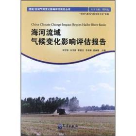 海河流域气候变化影响评估报告 刘学锋 气象出版社 9787502955038