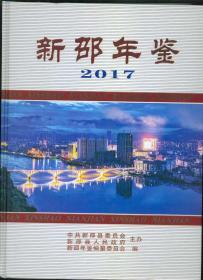 (湖南)新邵年鉴(2017年) 16开精装