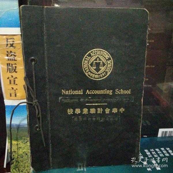 中华会计职业学 校  簿记及初级会计科讲义  1--15  民国20年版