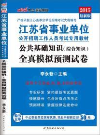 (2020)公共基础知识.全真模拟预测试卷/江苏省事业单位公开招聘工作人员考试专用教材