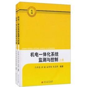 机械研究生教育精品教材:机电一体化系统监测与控制(共2册)