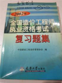 2002全国造价工程师执业资格考试复习题集 中国建设工程造价管理协会编 天津大学出版社 16开平装