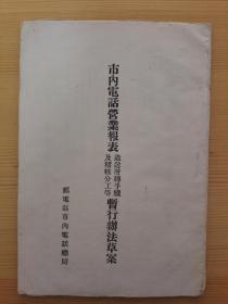 1951年邮电部市内电话总局印发《市内电话营业报表造送层转手续及稽核分工等暂行办法草案》
