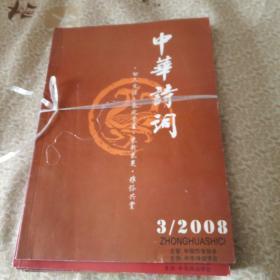 中华诗词2008