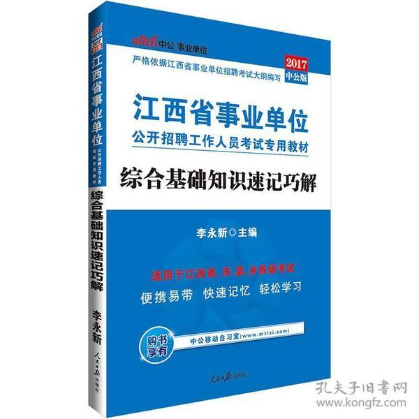 中公2020江西省事业单位综合基础知识速记巧解