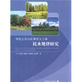 华北土石山区典型人工林耗水规律研究