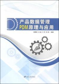产品数据管理PDM原理与应用
