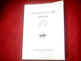 航空器事故和事故征候调查手册 第一部分 组织和计划