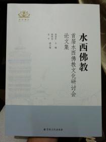 水西佛教--首届水西佛教文化研讨会论文集