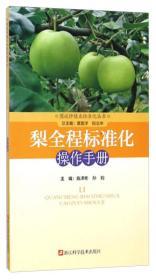 图说种植业标准化丛书:梨全程标准化操作手册