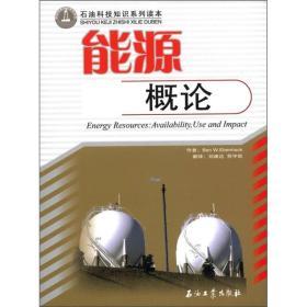 石油科技知识系列读本:能源概论