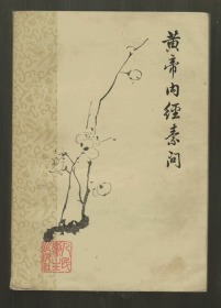 《黄帝内经素问》 梅花版  1963年