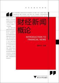 【二手包邮】财经新闻概论 莫林虎 浙江大学出版社