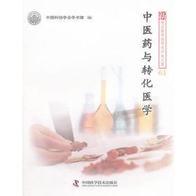 正版图书 新观点新学说学术沙龙61--中医药与转化医学