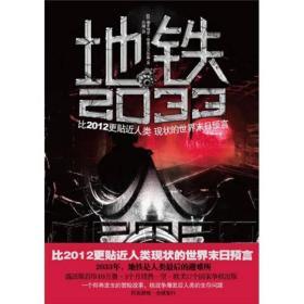 地铁2033:比2012更贴近人类现状的世界末日预言