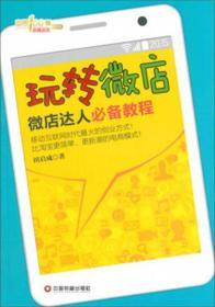 中国财富出版社 中国100强名师名作 玩转微店:微店达人必备教程