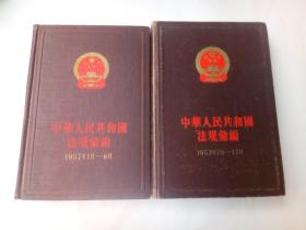中华人民共和国法规汇编 1957年1月-12月