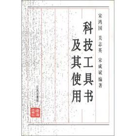 科技工具书及其使用