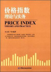 价格指数理论与实务