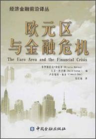 经济金融前沿译丛:欧元区与金融危机