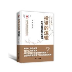 投资的逻辑:中国式股市投资心理学——金融圈中少数精英流传的绝密铁律 助力广大投资者赢取财富的突围战